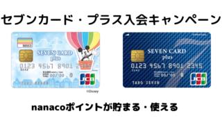 セブンカード・プラス入会キャンペーン