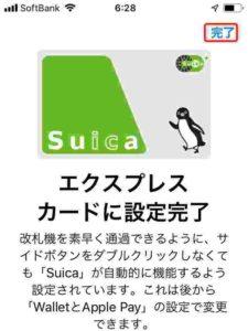 AppleのSuica