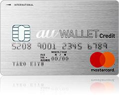 au Walletクレジットカードsilver