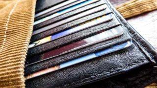 クレジットカード複数枚