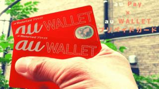 au Pay × au WALLETプリペイドカード