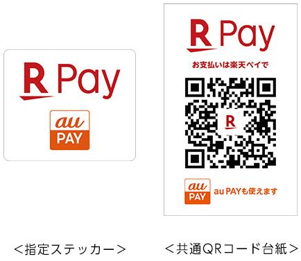 楽天ペイ×au Pay