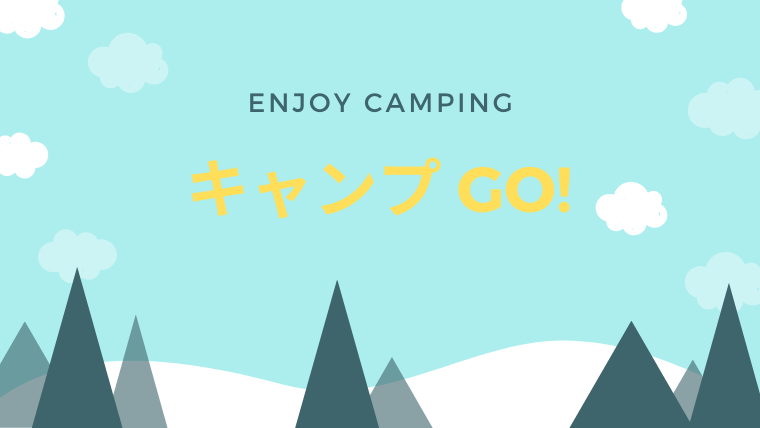キャンプ GO!