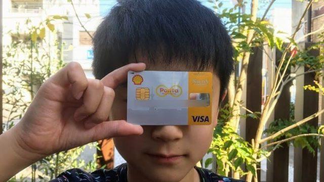 シェルPontaクレジットカード
