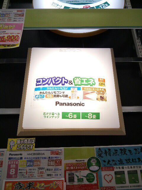 ledシ-リングライト