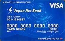 JNBVisaデビット付キャッシュカード