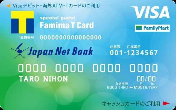 JNBVisaデビット付キャッシュカード(ファミマTカード)
