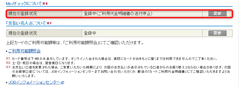 セブンカード・プラス