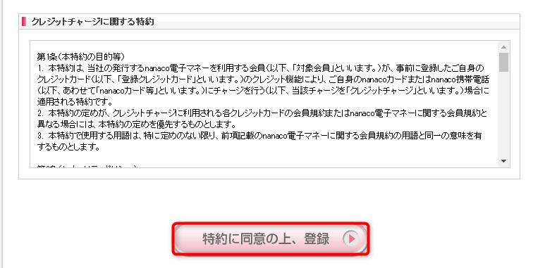 nanacoオートチャージ設定