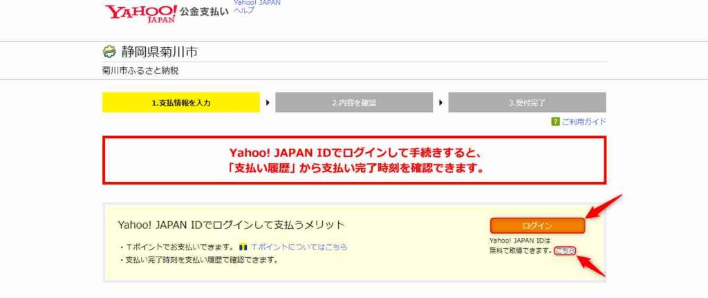 Yahoo!公金支払いTポイント