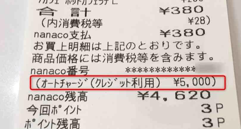 セブンカード・プラスオートチャージ設定反映