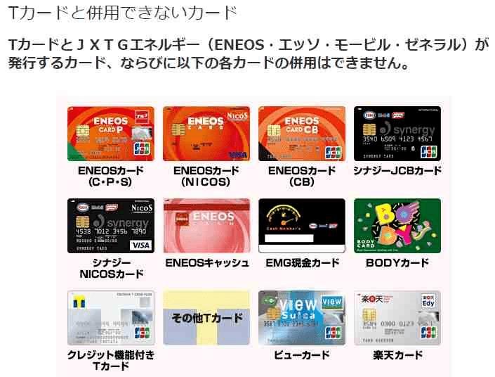 Tカードと併用できないクレジットカード