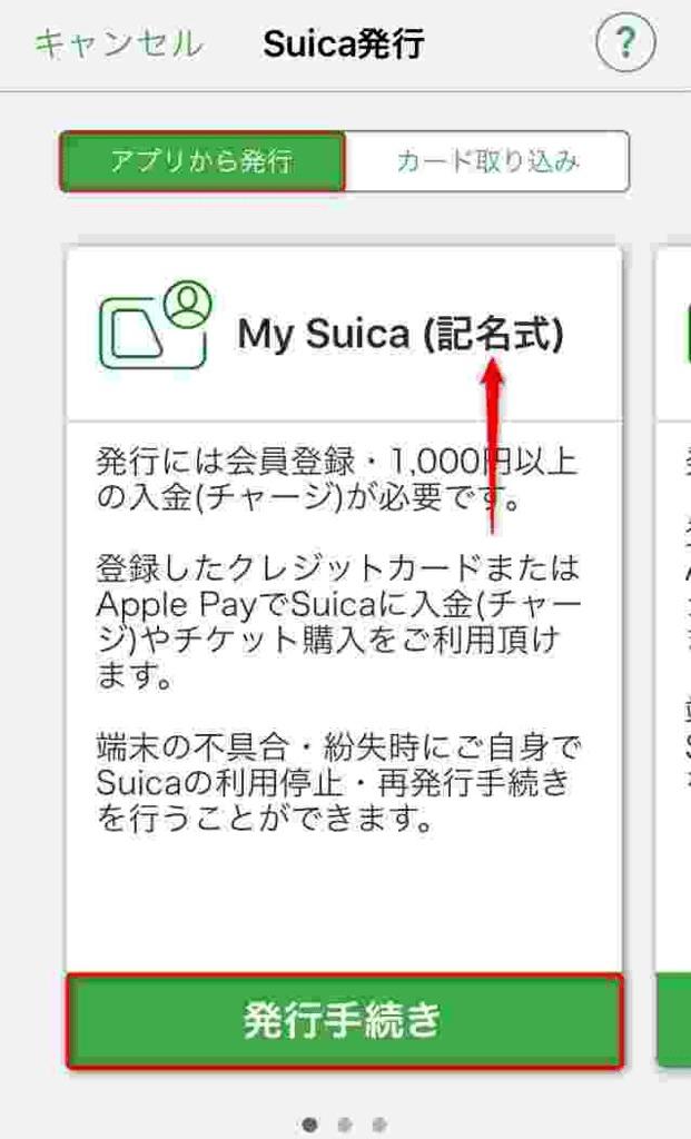 applepayのsuica
